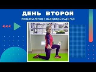"""БЕСПЛАТНЫЙ ЧЕЛЛЕНДЖ """"Похудей легко с Надеждой Пахирко"""" ДЕНЬ 2."""