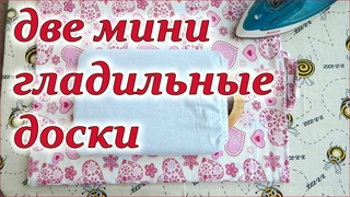 DIY  Мини гладильная доска своими руками. Mini Ironing Board with your own hands