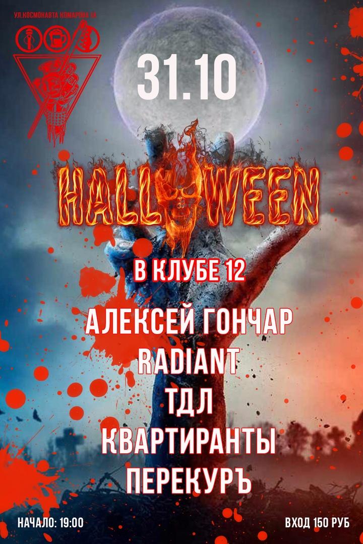 """Афиша Воронеж HELLOWEEN в клубе """"12"""" / 31 октября"""