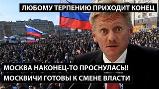 Москва наконец-то проснулась! МОСКВИЧИ ГОТОВЫ К СМЕНЕ ВЛАСТИ! Любому терпению приходит конец