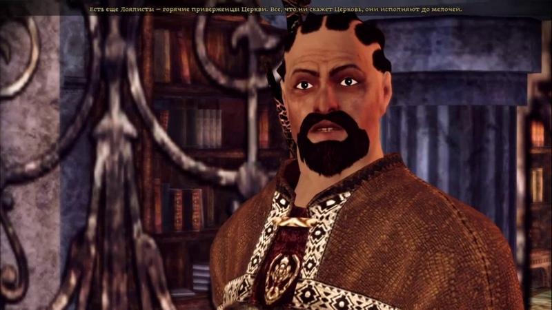 Dragon Age - Башня миагов