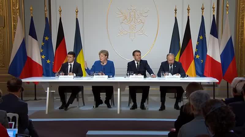 Пресс-конференция лидеров по итогам встречи в нормандском формате В.Путин, Э.Макрон, А.Меркель и В.Зеленский