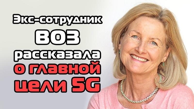 Экс сотрудник ВОЗ рассказала о главной цели 5G
