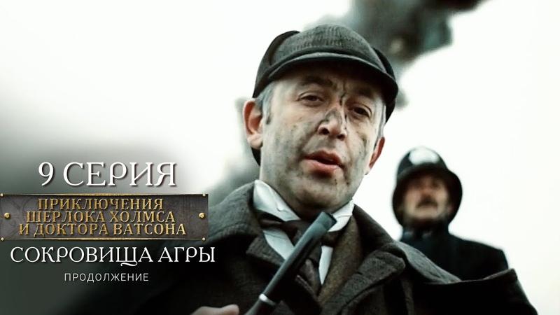 Шерлок Холмс и доктор Ватсон 9 серия Сокровища Агры Продолжение