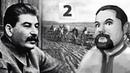 Ежи Сармат смотрит СТАЛИН и КРЕСТЬЯНСТВО (Right History) - часть 2