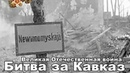 Великая Отечественная-Битва за Кавказ 75-лет освобождения Кавказа от фашистов
