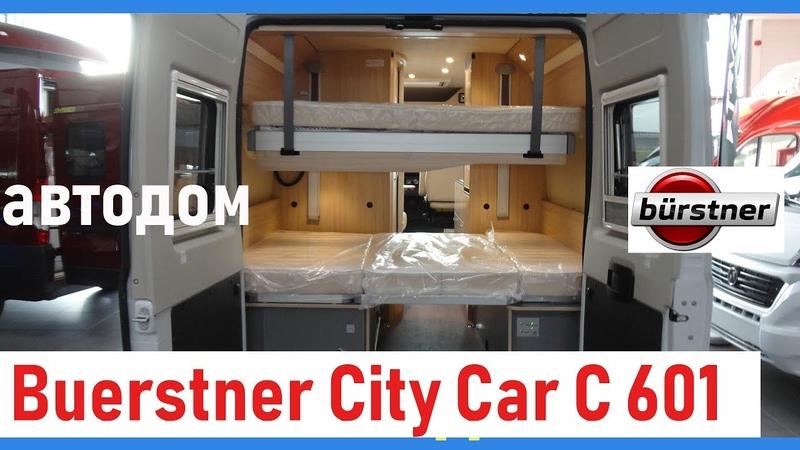 Автодом Buerstner City Car С 601 Комфорт путешестия в компактном фургоне