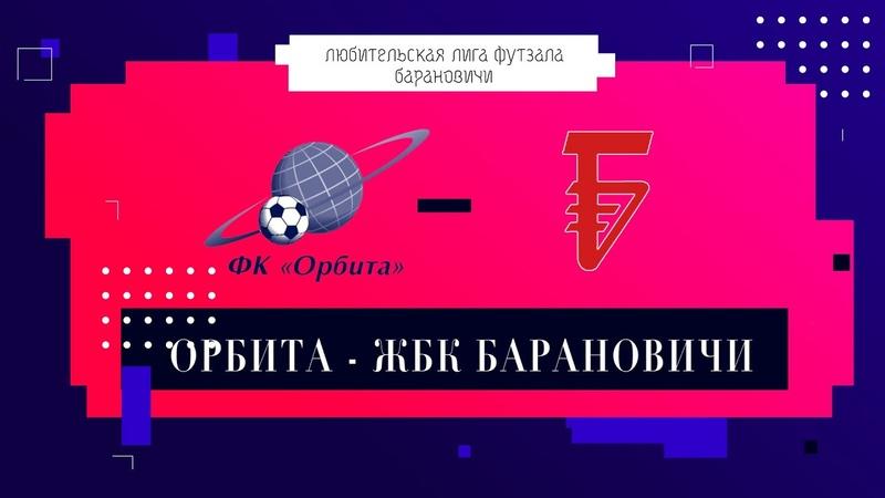 Орбита 5 6 ЖБК Барановичи