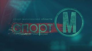 Спорт-М   [БЕЛАРУСЬ 4| Могилев]
