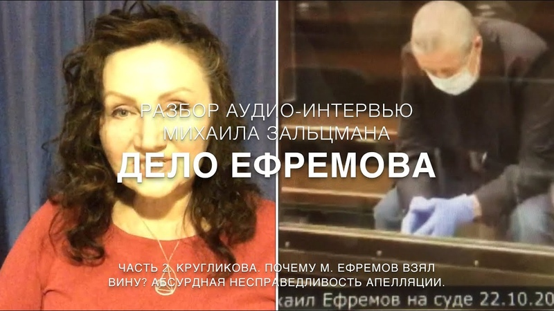 Ефремов ДТП Почему М Ефремов говорит что виноват Сюр апелляции Разбор интервью c М Зальцманом Ч 2