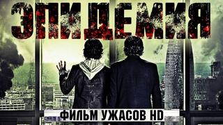 Эпидемия /The Last days/ Фильм ужасов HD