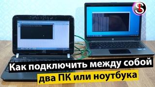 Как соединить два ноутбука или компьютера между собой. 3 Способа