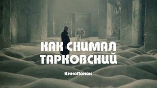Как снимал Андрей Тарковский