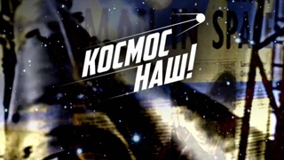 Сергей Бобунец feat. Юрий Гагарин - Космос Наш (DJ Nejtrino remix)